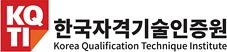 한국자격기술인증원